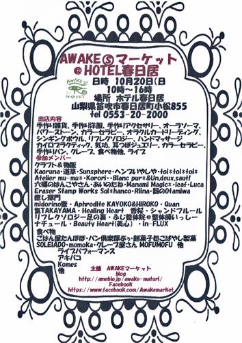 AWAKE HOTEL春日居